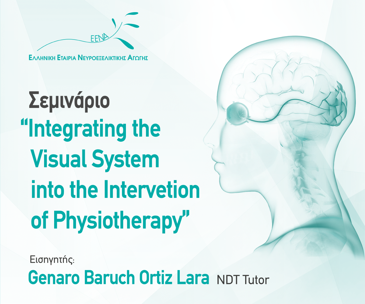 "Σεμινάριο 18-19-20 Οκτωβρίου 2018: "" Integrating the Visual System into the Intervetion of Physiotherapy"""